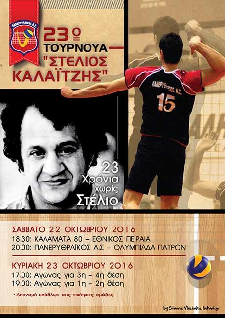 23_kalaitzis