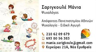 ΜΑΝΙΑ ΣΑΡΙΓΚΟΥΛΕ - ΨΥΧΟΛΟΓΟΣ