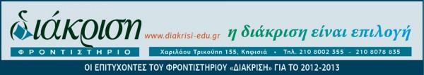 diakrisi_epityxontes